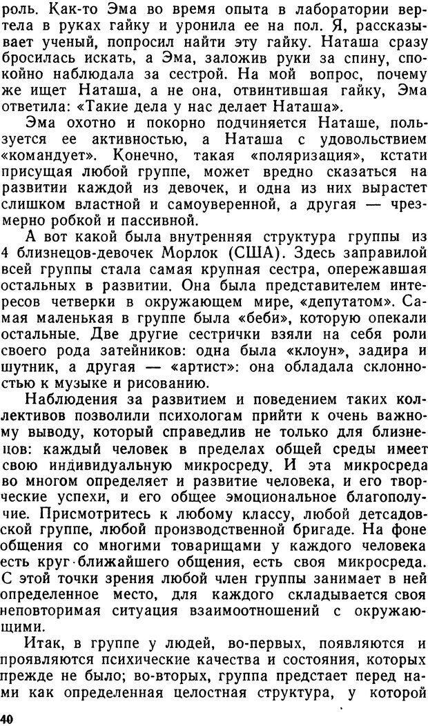DJVU. Человек среди людей. Коломинский Я. Л. Страница 39. Читать онлайн