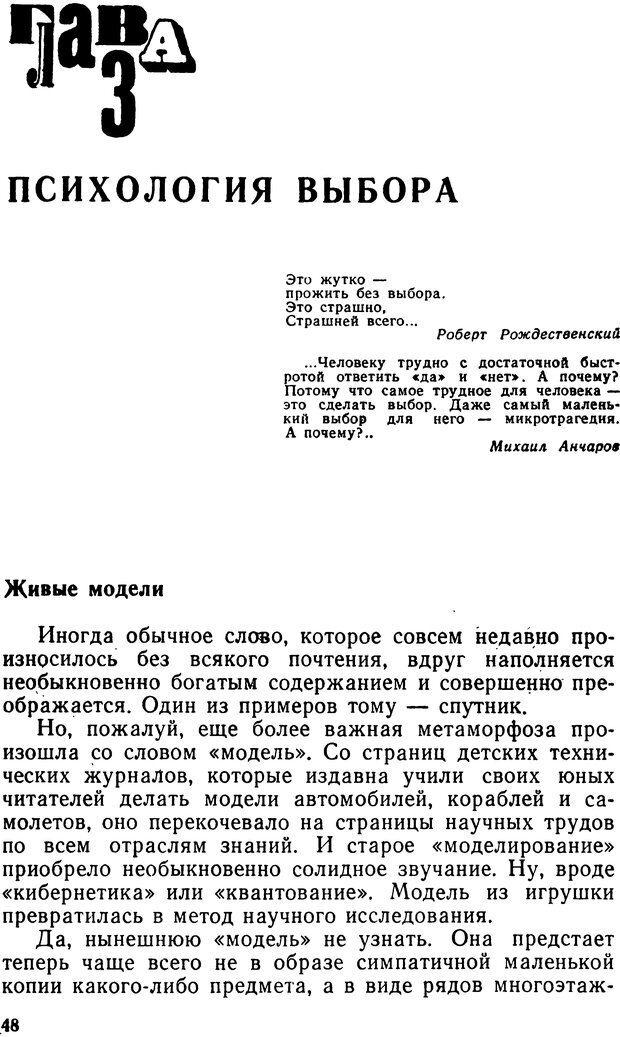 DJVU. Человек среди людей. Коломинский Я. Л. Страница 47. Читать онлайн