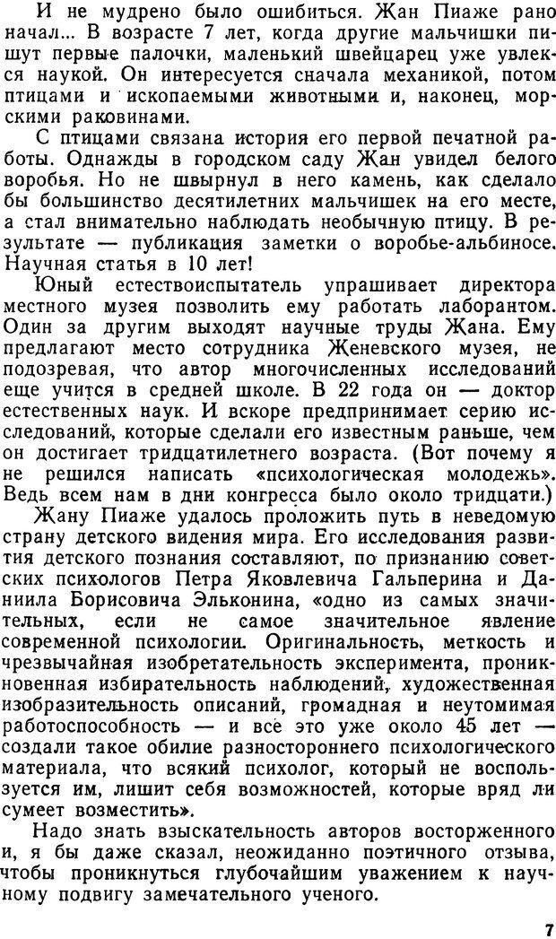 DJVU. Человек среди людей. Коломинский Я. Л. Страница 6. Читать онлайн