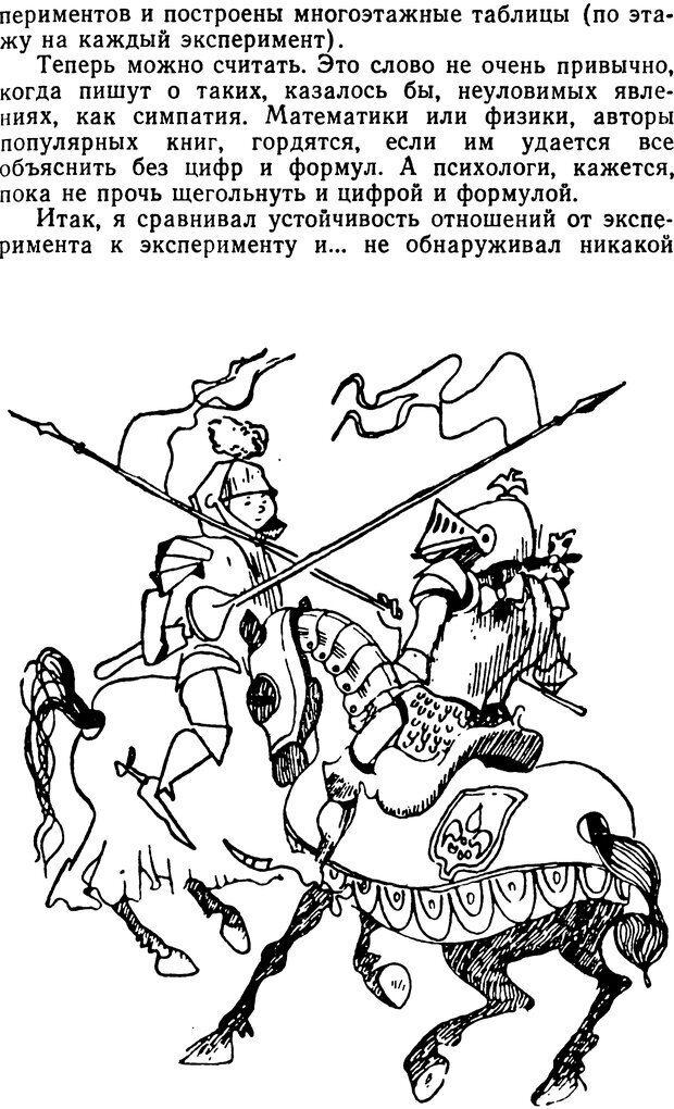 DJVU. Человек среди людей. Коломинский Я. Л. Страница 76. Читать онлайн