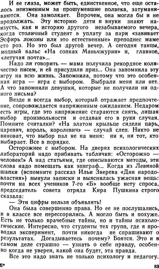 DJVU. Человек среди людей. Коломинский Я. Л. Страница 82. Читать онлайн