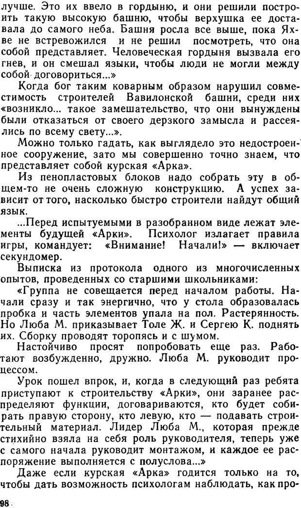 DJVU. Человек среди людей. Коломинский Я. Л. Страница 97. Читать онлайн