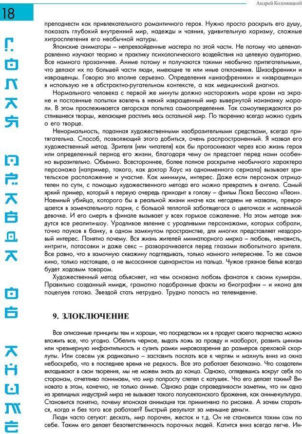 PDF. Голая правда об аниме, или Как нами манипулируют. Коломицкий А. Страница 17. Читать онлайн