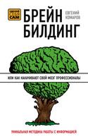 Брейнбилдинг, или Как накачивают свой мозг профессионалы, Комаров Евгений
