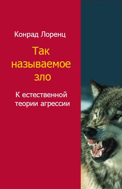"""Обложка книги """"Так называемое зло"""""""