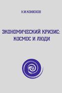 Экономический кризис: Космос и люди, Конюхов Николай