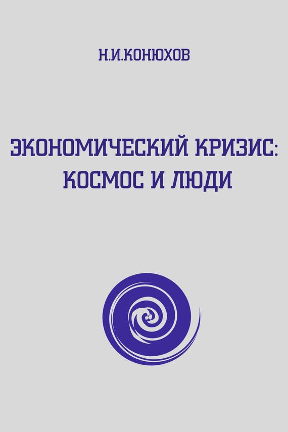 """Обложка книги """"Экономический кризис: Космос и люди"""""""