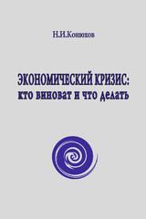 Экономический кризис: кто виноват и что делать, Конюхов Николай