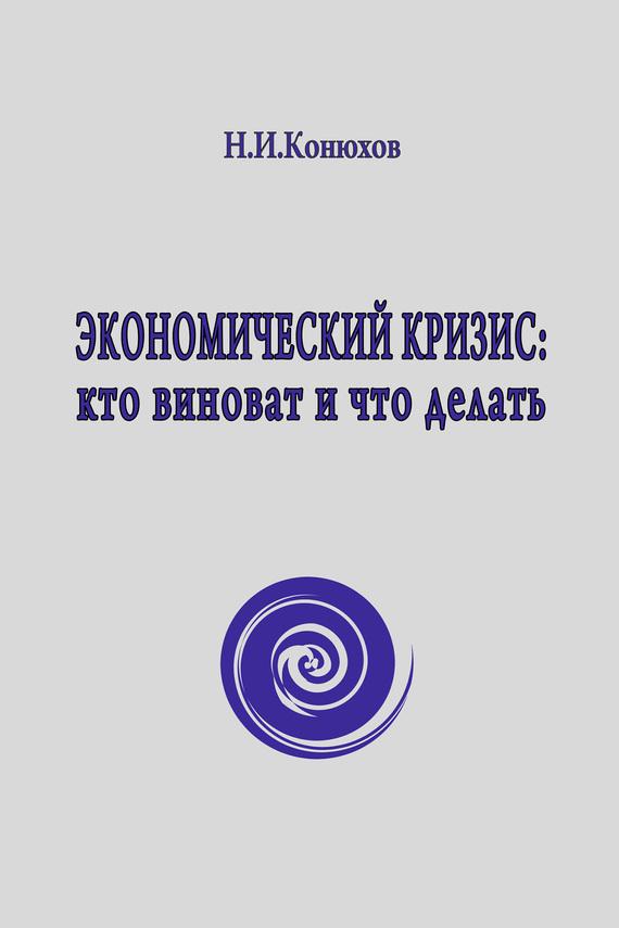 """Обложка книги """"Экономический кризис: кто виноват и что делать"""""""