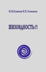 Шизоидность: ?!, Конюхова Елена