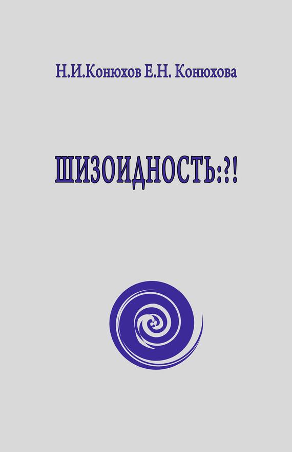 """Обложка книги """"Шизоидность: ?!"""""""