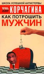 Как потрошить мужчин, Корчагина Ирина