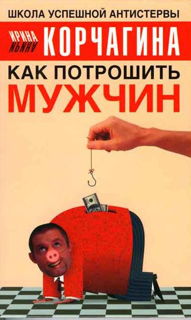 """Обложка книги """"Как потрошить мужчин"""""""