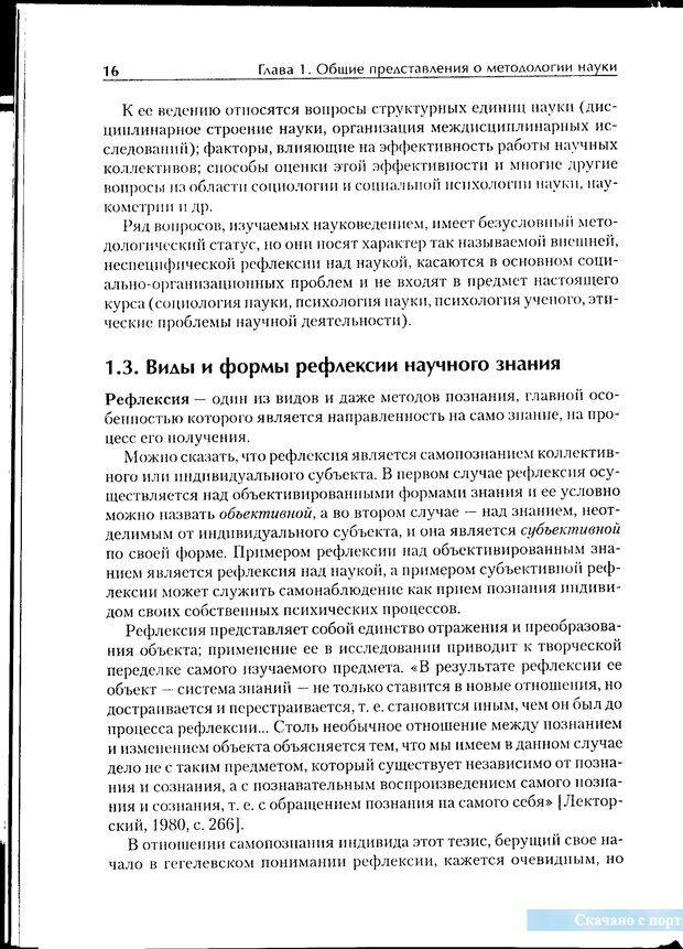 PDF. Методологические основы психологии. Корнилова Т. В. Страница 10. Читать онлайн