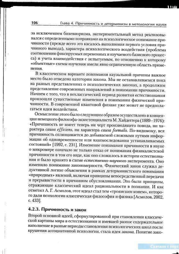 PDF. Методологические основы психологии. Корнилова Т. В. Страница 100. Читать онлайн