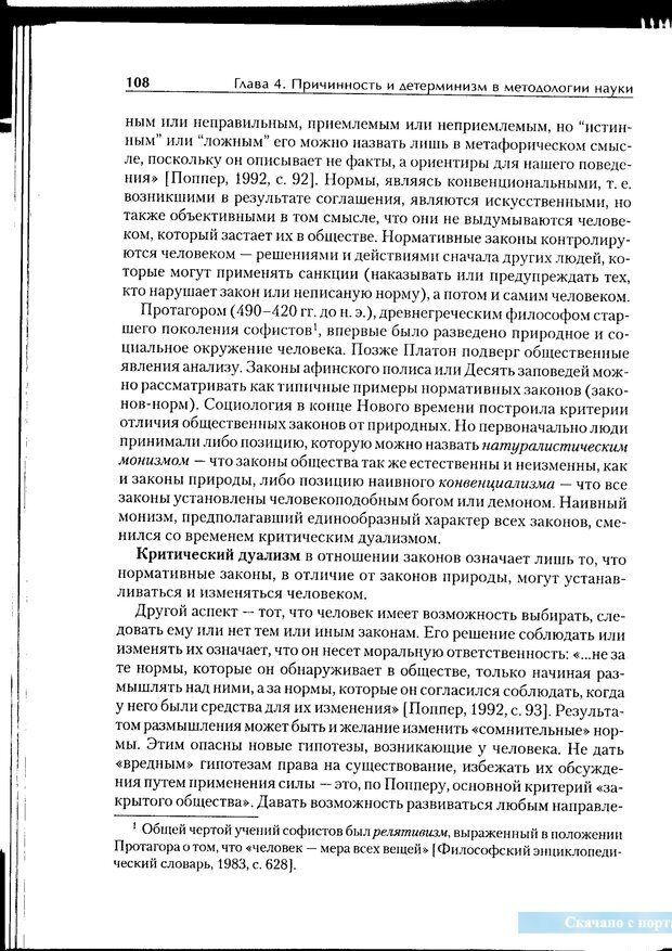 PDF. Методологические основы психологии. Корнилова Т. В. Страница 102. Читать онлайн