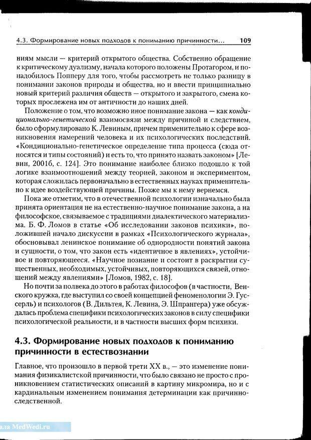 PDF. Методологические основы психологии. Корнилова Т. В. Страница 103. Читать онлайн