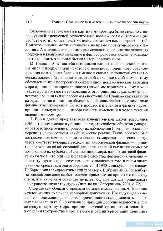 PDF. Методологические основы психологии. Корнилова Т. В. Страница 104. Читать онлайн