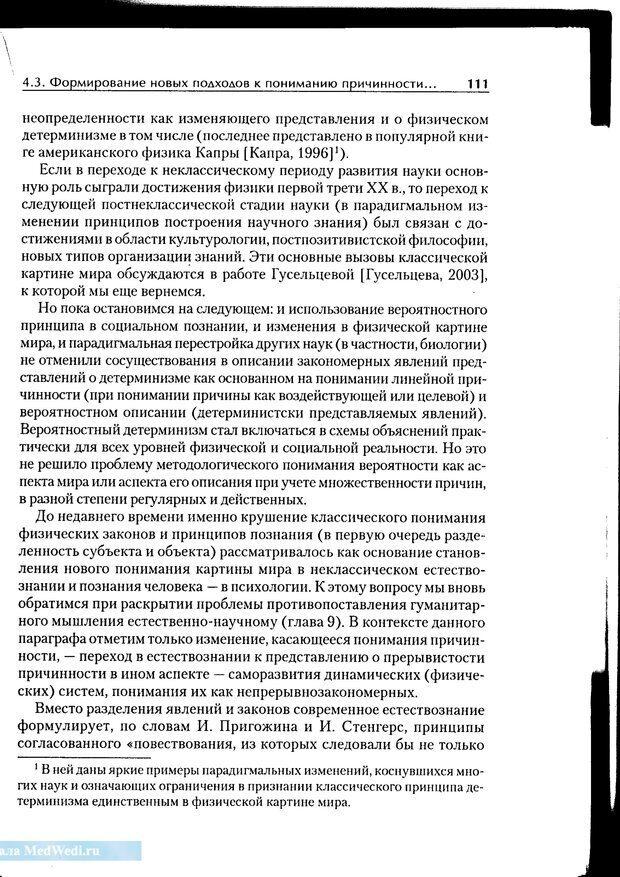 PDF. Методологические основы психологии. Корнилова Т. В. Страница 105. Читать онлайн