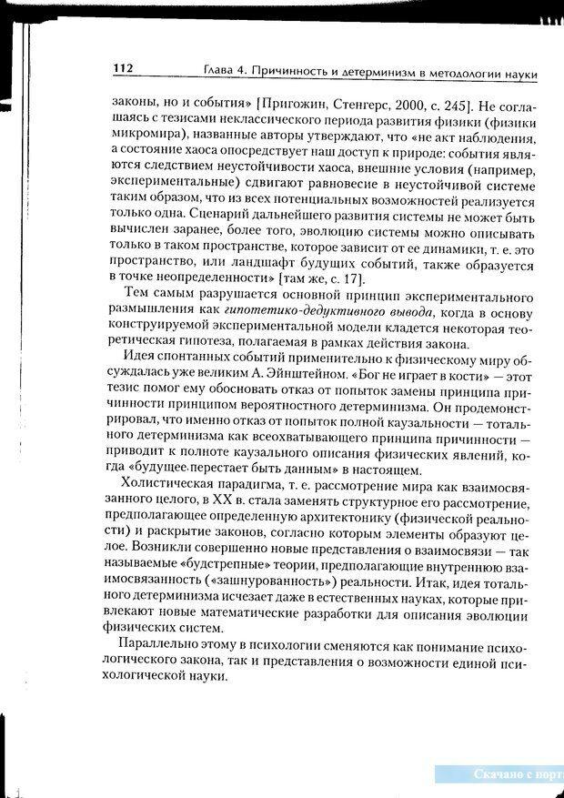 PDF. Методологические основы психологии. Корнилова Т. В. Страница 106. Читать онлайн