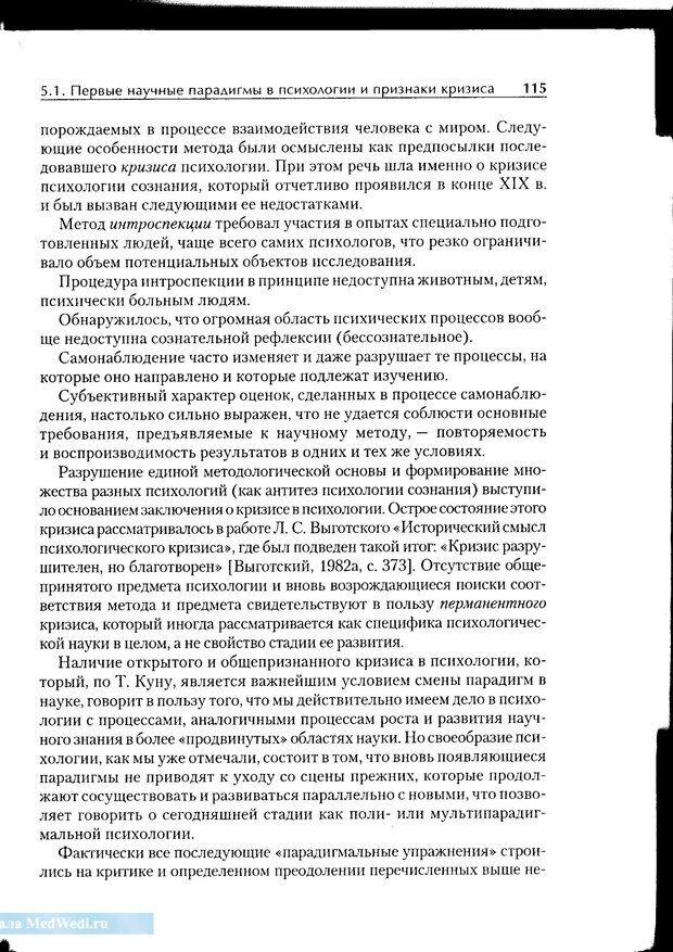 PDF. Методологические основы психологии. Корнилова Т. В. Страница 109. Читать онлайн