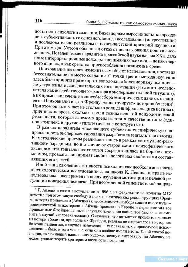 PDF. Методологические основы психологии. Корнилова Т. В. Страница 110. Читать онлайн