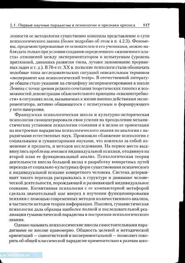 PDF. Методологические основы психологии. Корнилова Т. В. Страница 111. Читать онлайн