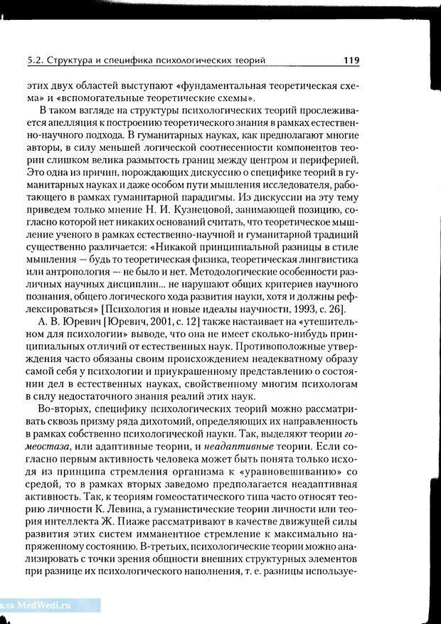 PDF. Методологические основы психологии. Корнилова Т. В. Страница 113. Читать онлайн