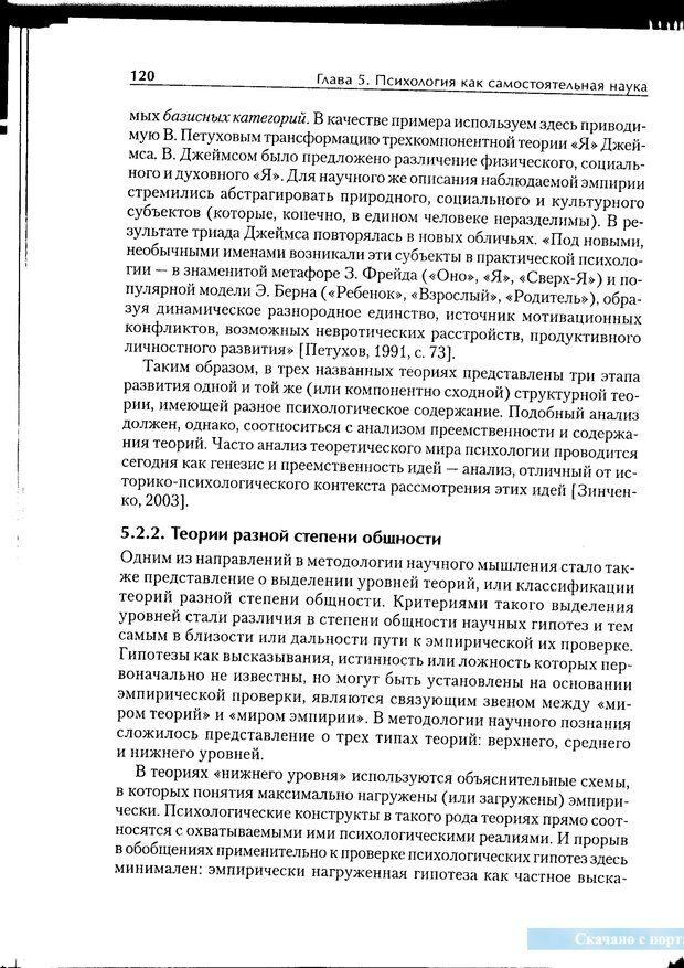 PDF. Методологические основы психологии. Корнилова Т. В. Страница 114. Читать онлайн