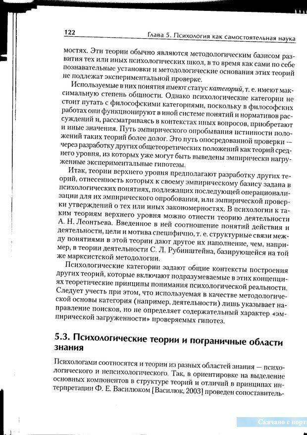 PDF. Методологические основы психологии. Корнилова Т. В. Страница 116. Читать онлайн
