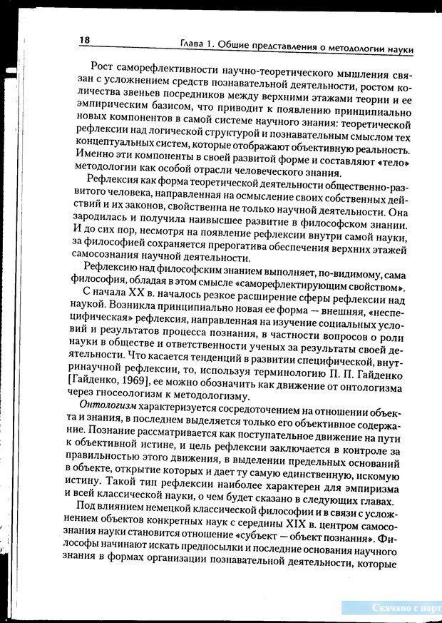 PDF. Методологические основы психологии. Корнилова Т. В. Страница 12. Читать онлайн
