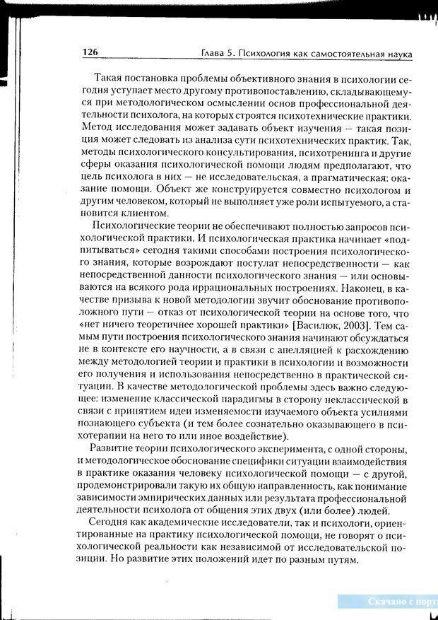 PDF. Методологические основы психологии. Корнилова Т. В. Страница 120. Читать онлайн