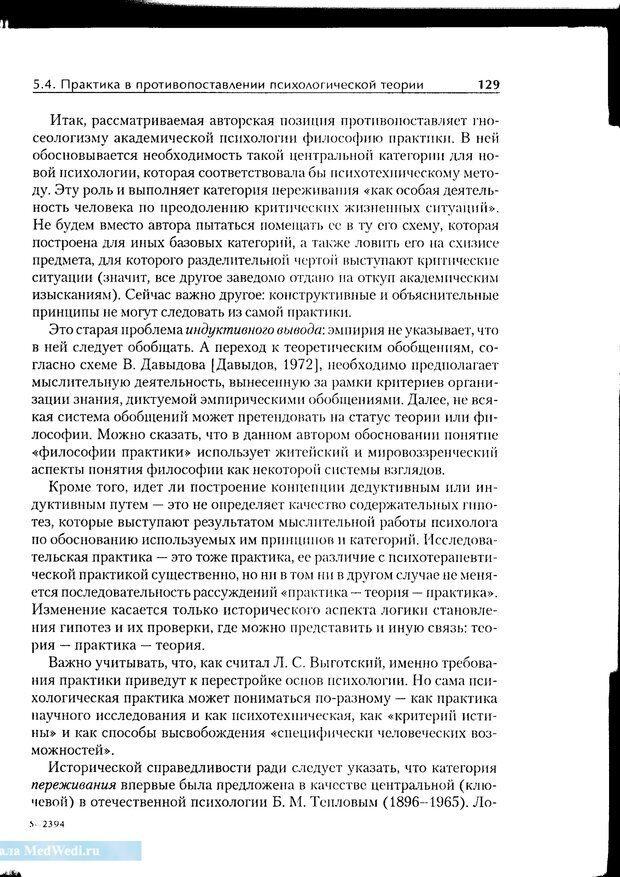 PDF. Методологические основы психологии. Корнилова Т. В. Страница 123. Читать онлайн