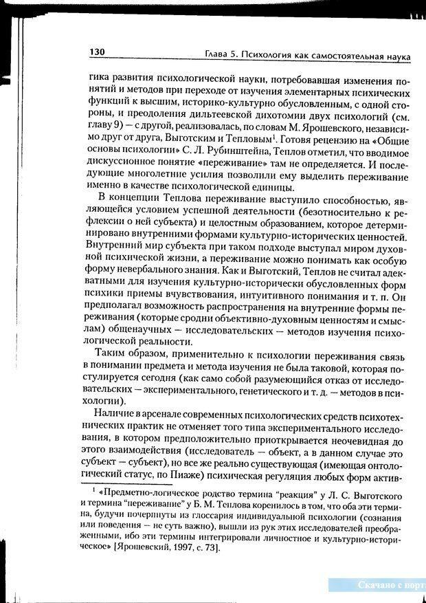 PDF. Методологические основы психологии. Корнилова Т. В. Страница 124. Читать онлайн