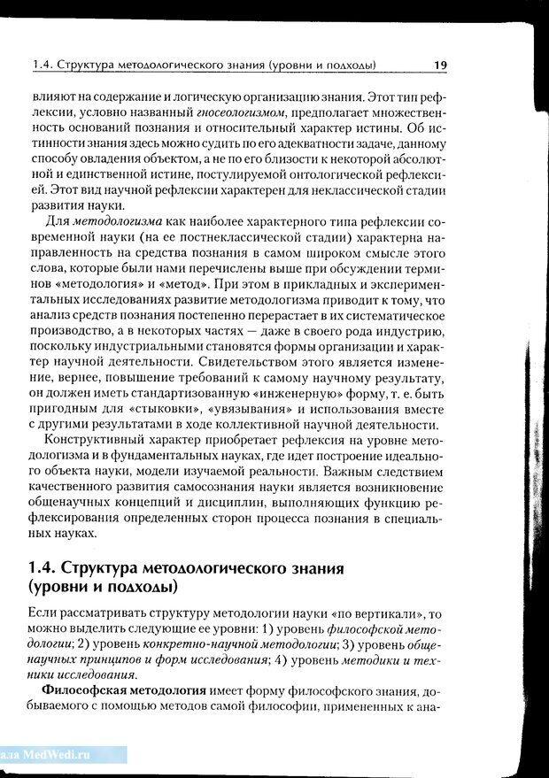 PDF. Методологические основы психологии. Корнилова Т. В. Страница 13. Читать онлайн