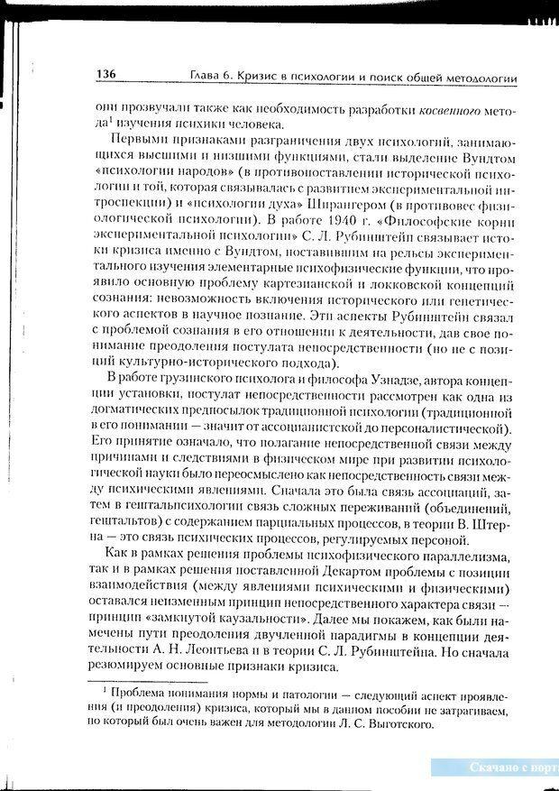 PDF. Методологические основы психологии. Корнилова Т. В. Страница 130. Читать онлайн