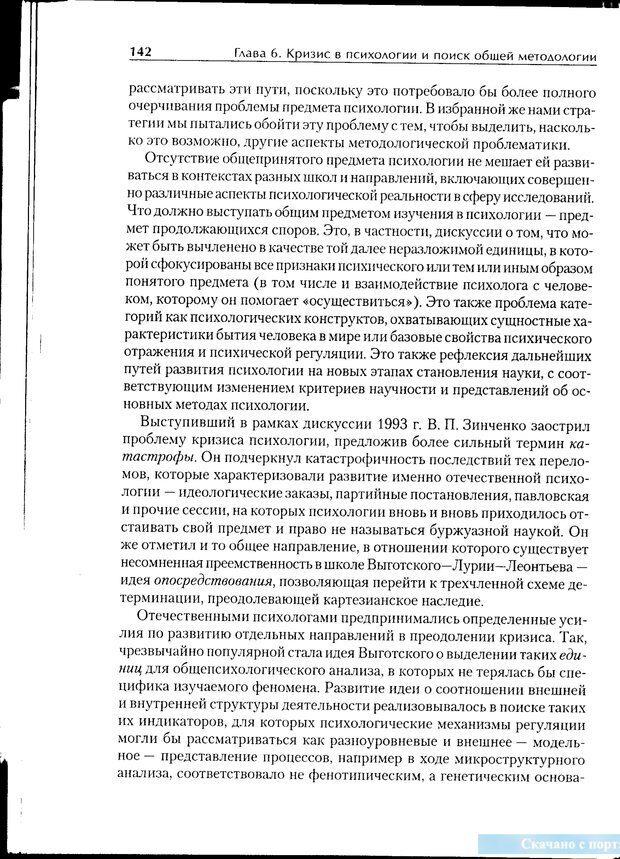 PDF. Методологические основы психологии. Корнилова Т. В. Страница 136. Читать онлайн