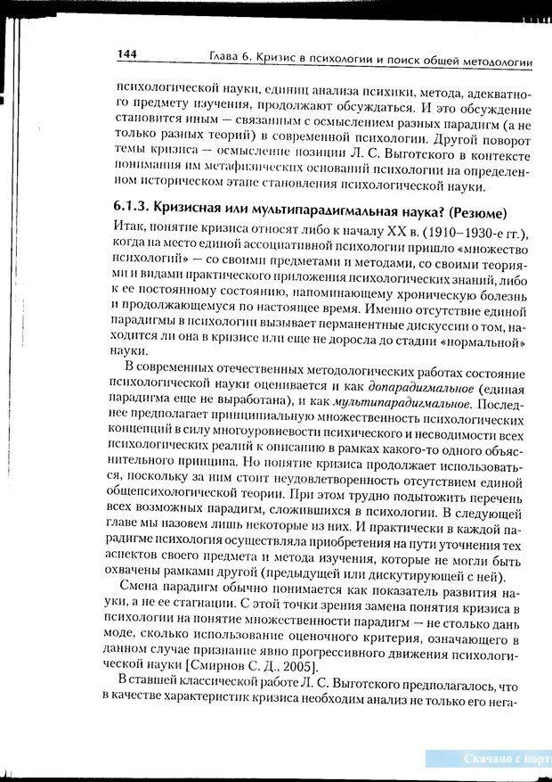 PDF. Методологические основы психологии. Корнилова Т. В. Страница 138. Читать онлайн
