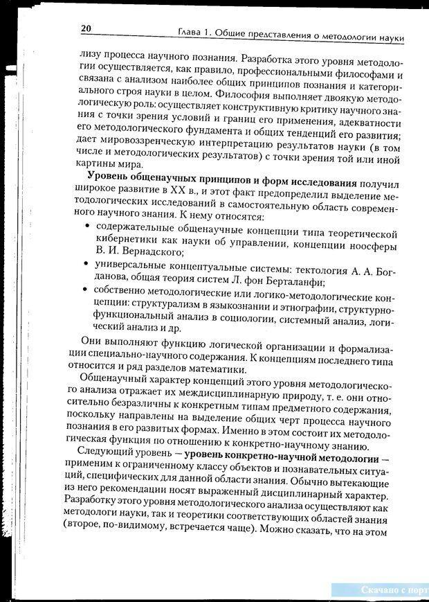 PDF. Методологические основы психологии. Корнилова Т. В. Страница 14. Читать онлайн