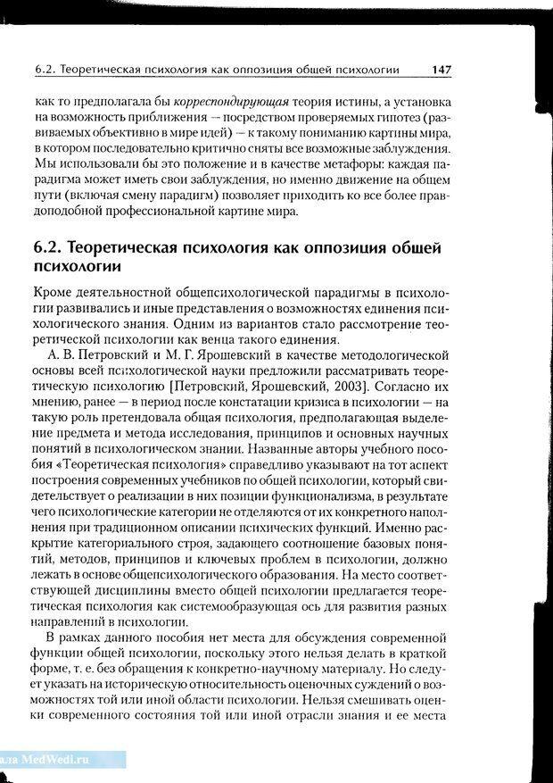 PDF. Методологические основы психологии. Корнилова Т. В. Страница 141. Читать онлайн