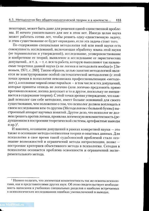 PDF. Методологические основы психологии. Корнилова Т. В. Страница 149. Читать онлайн
