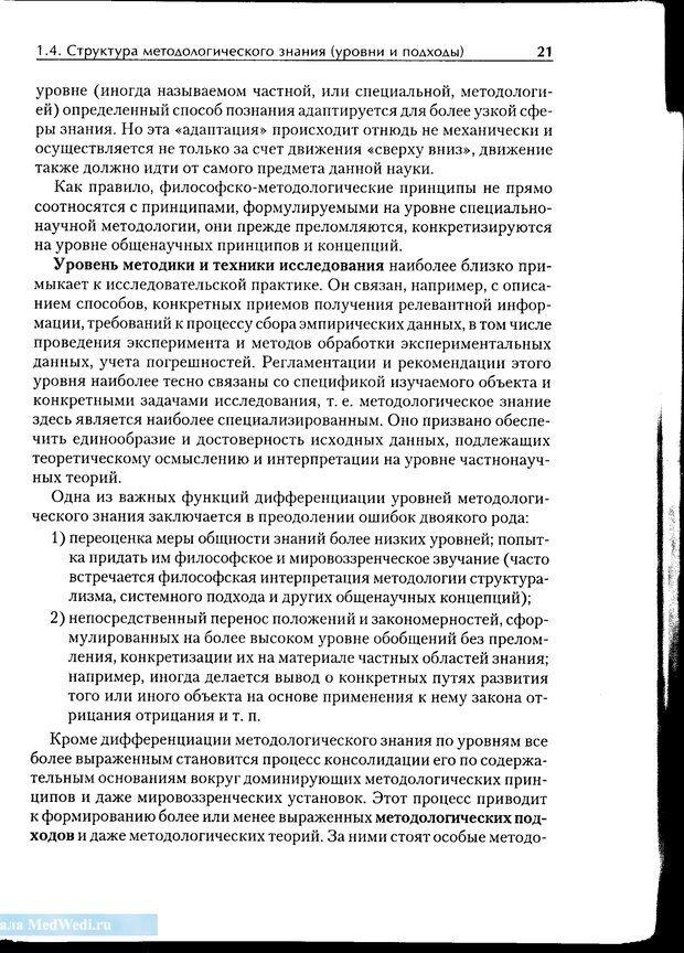 PDF. Методологические основы психологии. Корнилова Т. В. Страница 15. Читать онлайн