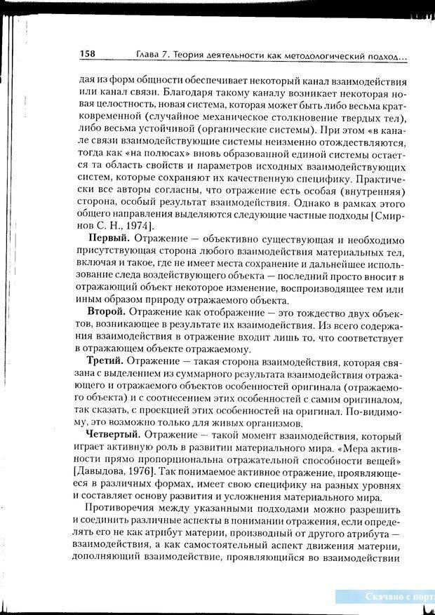 PDF. Методологические основы психологии. Корнилова Т. В. Страница 152. Читать онлайн