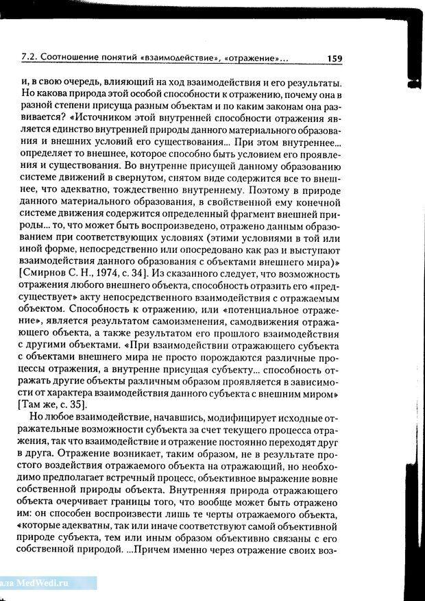 PDF. Методологические основы психологии. Корнилова Т. В. Страница 153. Читать онлайн