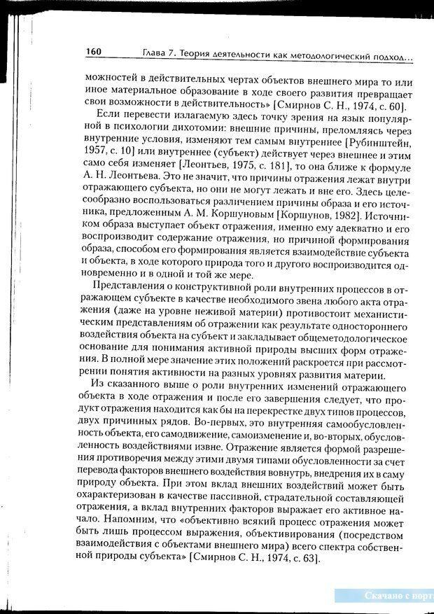 PDF. Методологические основы психологии. Корнилова Т. В. Страница 154. Читать онлайн