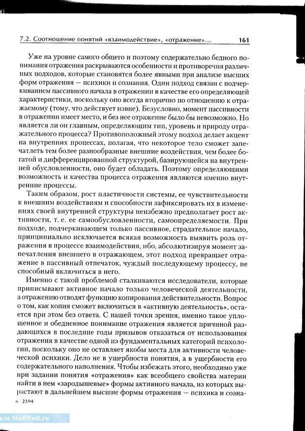 PDF. Методологические основы психологии. Корнилова Т. В. Страница 155. Читать онлайн