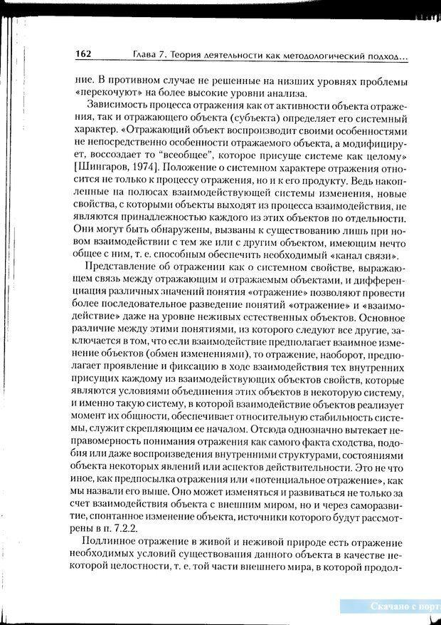 PDF. Методологические основы психологии. Корнилова Т. В. Страница 156. Читать онлайн