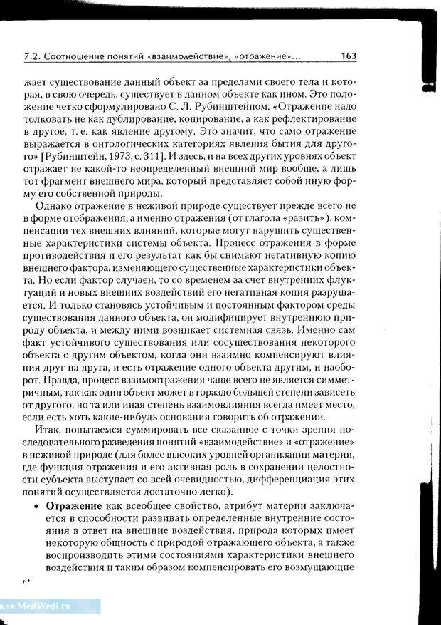 PDF. Методологические основы психологии. Корнилова Т. В. Страница 157. Читать онлайн