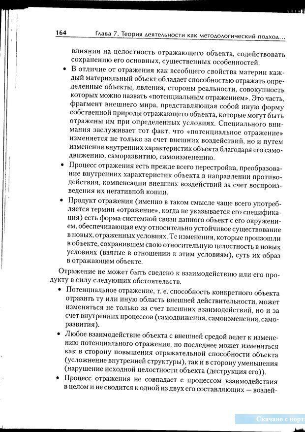 PDF. Методологические основы психологии. Корнилова Т. В. Страница 158. Читать онлайн