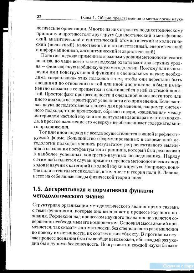 PDF. Методологические основы психологии. Корнилова Т. В. Страница 16. Читать онлайн